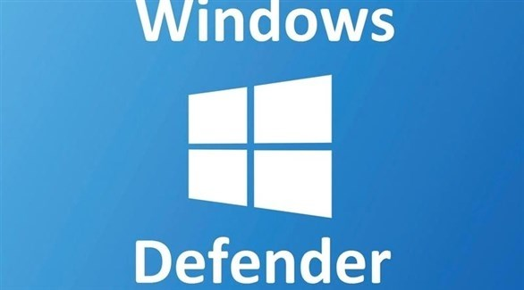 برنامج مايكروسوفت ويندوز Defender