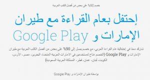 احتفل بعام القراءة مع طيران الإمارات وGoogle Play