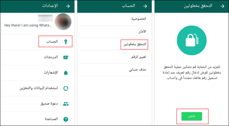 Enable-Two-Step-Verification-WhatsApp